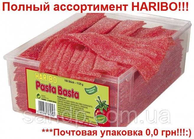 Желейные конфеты Паста Баста Клубника Харибо Haribo 1125гр., фото 2