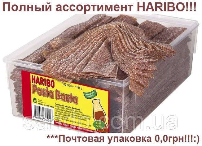 Желейные конфеты Паста Баста Кола  Харибо Haribo 1125гр., фото 2