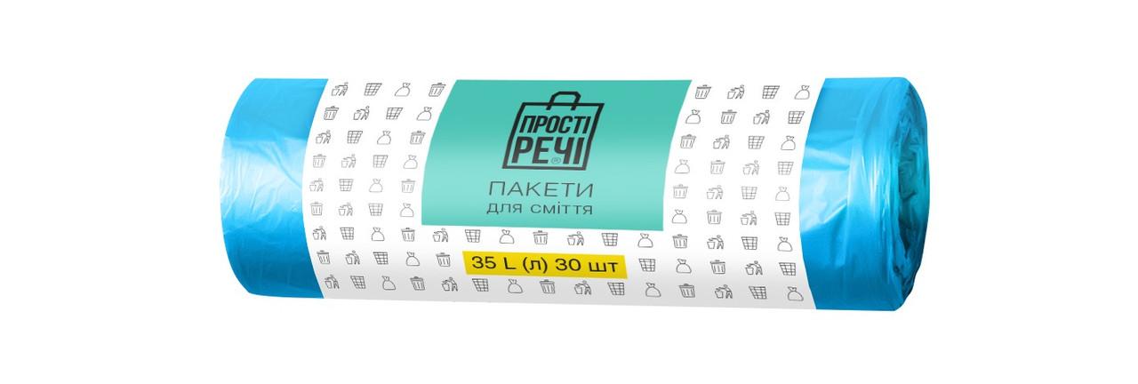 Пакеты для мусора ПростІ речі, 35л/30шт.
