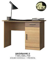 Стол письменный Школьник - 3 (1 ящик + 1 дверь) Общие габариты Ш - 1100 мм; Г - 550 мм; В - 750 мм (Эверест)