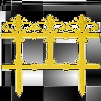 "Забор декоративный ""Ажур"" набор 3 шт. (1,125 м) желтая"
