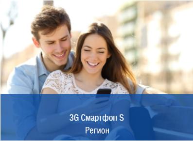 """Голосовой тарифный план """"3G Смартфон S Регион"""""""