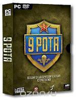 Компютерная игра 9 рота (PC) original