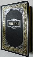 Библии (настольный формат, рус.)
