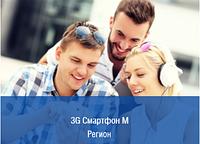 """Голосовой тарифный план """"3G Смартфон M Регион"""""""