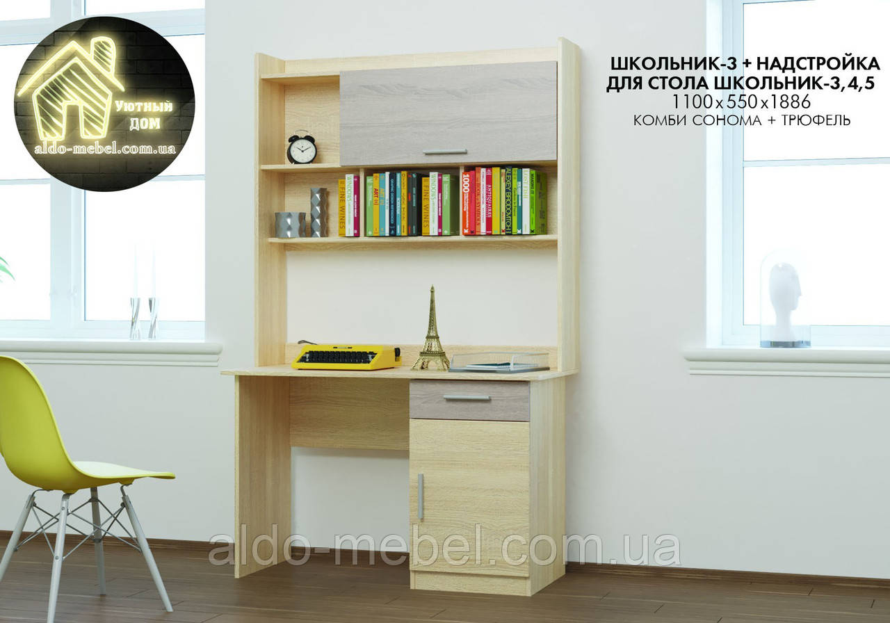 Стол письменный Школьник - 3 + надстройка Общие габариты Ш - 1100 мм; Г - 550 мм; В - 750 мм (Эверест)