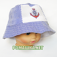 Детская панамка для мальчика р. 48 ТМ Мамина мода 3554 Голубой