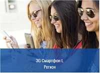 """Голосовой тарифный план """"3G Смартфон L Регион"""""""