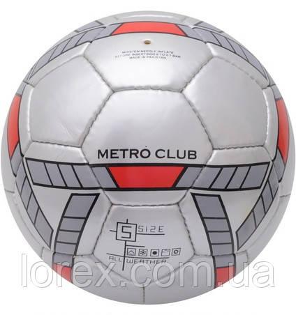 Футбольный мяч Metro Club - Интернет-магазин Лорекс в Львове d01f1bb89d450
