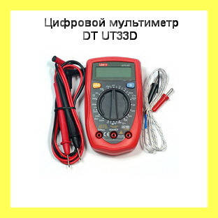 Цифровой мультиметр DT UT33D!Опт