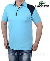 Футболка мужская Lacoste-175 бирюзовая