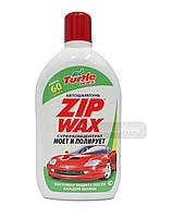 Шампунь Turtle Wax® ZipWax с воском / емкость: 1000мл.