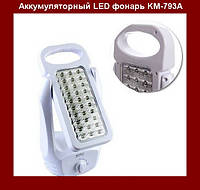 Светодиодный аккумуляторный LED фонарь KM-793A