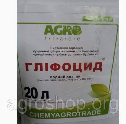 Гербицид Глифоцид (глифосат 480 г/л) 20 л.