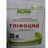 Гербицид ГЛИФОЦИД (глифосат 480 г/л) 20 л.(лучшая цена купить)