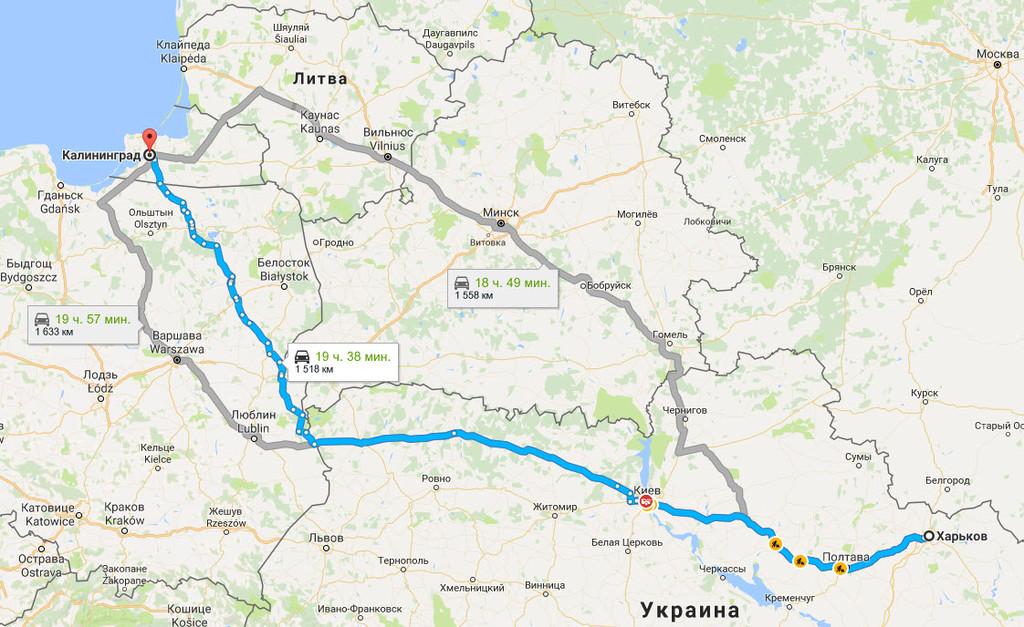 Харьков → Калининград