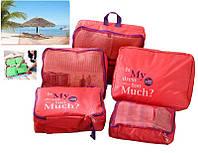 Дорожный набор сумок - органайзеров, 5 шт.