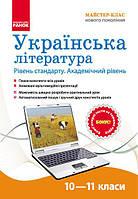 Диск Майстер-клас нового покоління Українська література 10-11 клас *