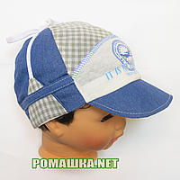 Детская кепка на завязках для мальчика р. 46 ТМ Мамина мода 3555 Бежевый