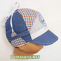 Детская кепка на завязках для мальчика р. 46 ТМ Мамина мода 3555 Оранжевый