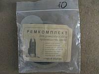 Ремкомплект гидравлического домкрата 5 т (старого образца)