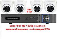 Super Full HD 1296p 3Mp комплект видеонаблюдения на 4 камеры IP-66