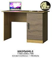 Стол письменный Школьник 5 (1 распашная дверь) Общие габариты Ш - 1100 мм; Г - 550 мм; В - 750 мм (Эверест)