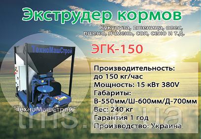 Экструдер Екструдер кормов ЭГК-150
