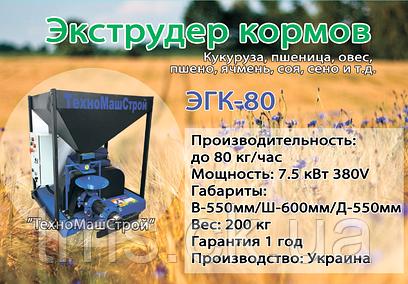 Экструдер кормов ЭГК-80 (7,5 кВт)
