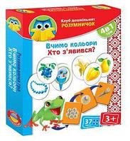 Умнички. Изучаем цвета, кто появился  VT1306-07 (рус)