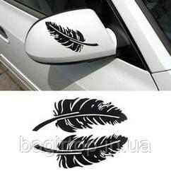 Вінілова наклейка на авто - на дзеркало(пір'я)