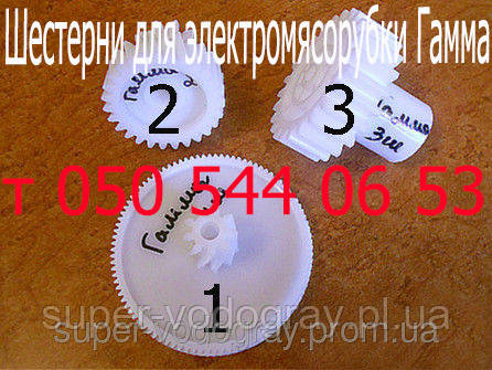 Шестерня для электромясорубки Гамма-7 (Лепсе)