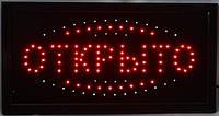 Светодиодная вывеска Открыто 480 X 250
