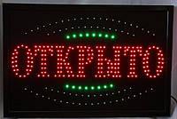 Светодиодная вывеска Открыто 600 X 400