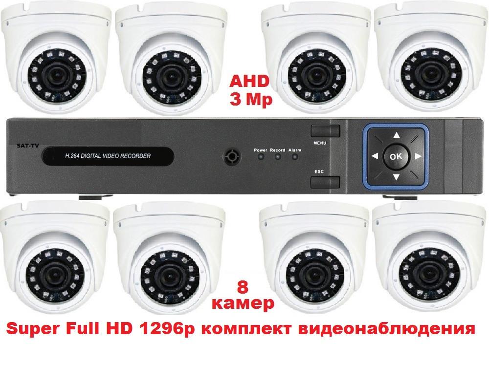 Super Full HD 1296p 3Mp комплект видеонаблюдения на 8 камер IP-66