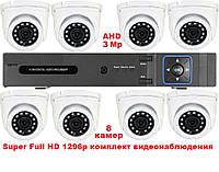 Super Full HD 1296p 3Mp комплект видеонаблюдения на 8 камер IP-66, фото 1
