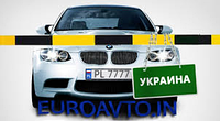 Растаможка автомобилей Киев. Ввоз по льготному закону.