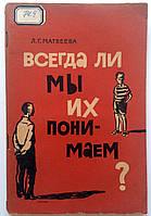 """Л.Матвеева """"Всегда ли мы их понимаем?"""" 1966 год"""