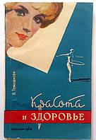 "Я.Томашкова ""Красота и здоровье"". 1962 год"