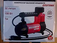 Автомобильный компрессор БЕЛАВТО БК48 Спутник BELAUTO