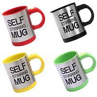 Кружка-мешалка на батарейках Self stirring mug