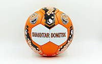 Футбольный мяч  Шахтер-Донецк 5105. М'яч футбольний
