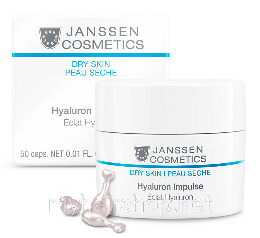 Капсулы с гиалуроновой кислотой JANSSEN Dry Skin Hyaluron Impulse 50 шт