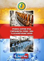 Про затвердження Правил охорони праці для працівників виробництва солоду, пива та безалкогольних напоїв