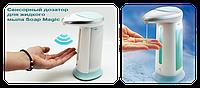 Сенсорный дозатор жидкого мыла