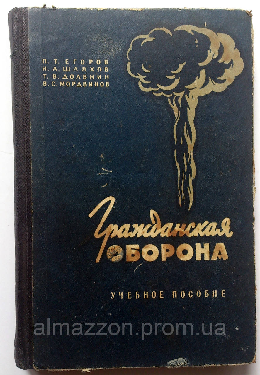"""Егоров П. """"Гражданская оборона"""" 1962 год"""