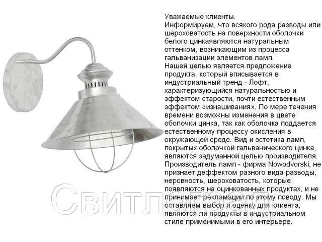 Бра  LOFT Nowodworski Новодворски  LOFT zinc I