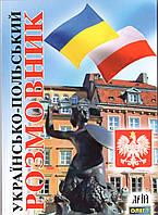 Українсько-польский розмовник