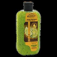 """Душ-пилинг для тела  ENERGY of Vitamins  """"Мохито лайм с мятой"""" 250 мл"""