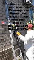 Фасадные работы Житомирская,Винницкая,Хмельницкая,Киевская область